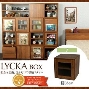 キューブボックスガラス扉扉付きダークブラウン収納ボックスLYCKABOX(リュカボックス)北欧2段キューブボックス扉本棚収納シェルフ棚収納boxシンプルCUBEBOXキューブボックス送料無料