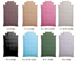 ボックスシーツシングル綿100%生地使用!20色から選べる布団カバープレーン/ベッドシーツ・シングル200本ブロードの上質な綿100%布団カバー豊富な20色展開の日本製カバー国産のふとんかばー