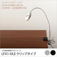 照明/スタンド/LED/クリップタイプ/読書専用ライト/3段階調光機能/自由に曲がるフレキシブルアーム/デスクスタンド/LED/デスクライト