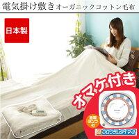 電気毛布/掛け敷き/日本製/オーガニックコットン毛布/電磁波カット/オーガニックコットン100%の暖かさ。
