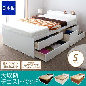 チェストベッド/シングル/スライドレール付き/収納ベッド/高密度三つ折りポケットマット付/引き出し付きベッド/収納付きベッド/大量/収納ベット/チェストベット/木製/棚付き/大容量