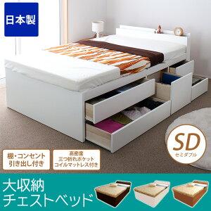 チェストベッド/セミダブル/スライドレール付き/収納ベッド/高密度三つ折りポケットマット付/引き出し付きベッド/収納付きベッド/大量/収納ベット/チェストベット/木製/棚付き/大容量