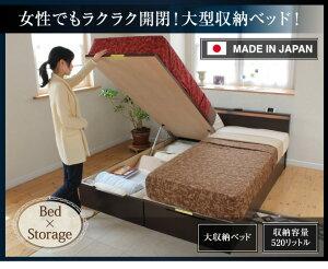 【送料無料】跳ね上げ式大収納ベッドセミダブル