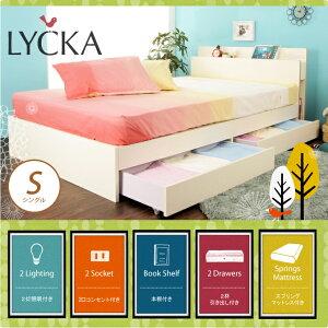 ベッドシングルマットレス・スプリング付きLYCKA(リュカ)