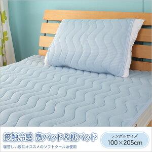敷きパッド シングル 夏 接触冷感 敷きパッド 枕パッド 吸湿性 速乾性 敷きパッド ひんやり シングルサイズ 敷きパッド 涼感 冷感 枕パッド 夏 クール 敷きパッド