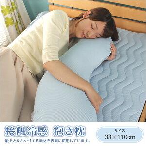 抱き枕 ロングタイプ 接触冷感 38×110cm 吸湿性 速乾性 ひんやり 抱き枕 枕 ロング 涼感 冷感 夏