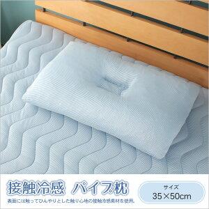枕 夏用 接触冷感 パイプ枕 35×50cm 通気性 マクラ ひんやり まくら 涼感 冷感 枕 夏