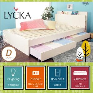 ダブルベッド/フレームのみ/LYCKA(リュカ)/ホワイト/北欧モダン/すのこベッド/収納付きベッド/収納ベッド/本棚付き・棚照明付き引き出し付きベッド/すのこベット/ダブルベット