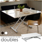 昇降式テーブル リフティングテーブル 天板が2倍に広がる 伸長式 昇降テーブル 「ダブルス」幅110cm 伸張式 ガス圧 リフトアップテーブル 伸縮式テーブル 大人気ホワイト リビングテーブル センターテーブル ダイニングテーブル [送料無料][開梱設置無料][byおすすめ]