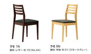 パーソナルチェアクレスCRESパーソナルチェアーラモRAMO張地S1台からの注文承ります。大量注文の場合は、お見積もりいたします。椅子チェアイスチェアーいすchair[送料無料]