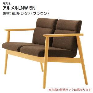 パーソナルチェアクレスCRES2人掛けソファーアルメルARMELLELNWローバック二人掛張地S1台からの注文承ります。大量注文の場合は、お見積もりいたします。椅子チェアイスチェアーいすchair[送料無料]
