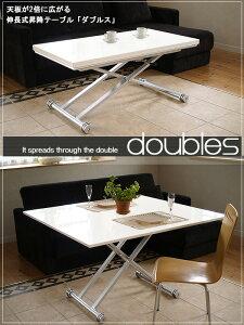 大人気の昇降テーブル 昇降式テーブル ホワイトのリフティングテーブル 伸長式テーブル リビン...