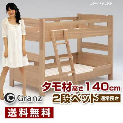 タモ材を使用した高さ140cm ロースタイル 2段ベッド 木製 二段ベッド ロータイプ グランツ 2段...