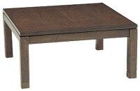 リビングコタツ家具調こたつ幅90cm正方形継ぎ脚タイプダークブラウン