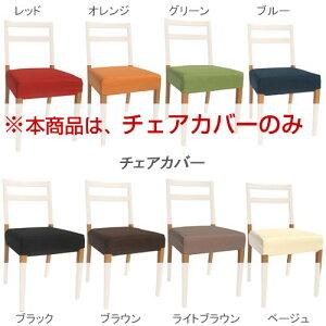 【送料無料】『N.キッチンライフダイニングシリーズ』座面カバー2枚組み