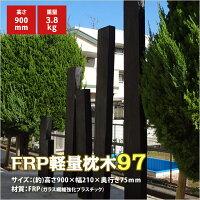 枕木まくら木軽量高さ90cm幅7cmFRP(ガラス繊維強化プラスチック)屋外で使用しても腐らない耐久性ありウッドフェンス