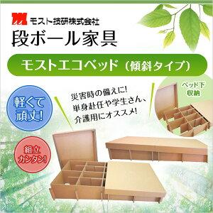 ダンボール家具 シングルベッド 傾斜タイプ 大人が寝ても大丈夫 特殊強化ダンボール シングルベ...