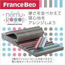 ネムロール フランスベッド正規品(2年保証)フランスベッド製 シングルベッド TU-202 TU202 フ...