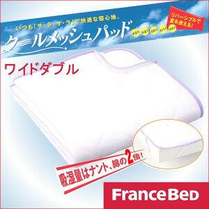 リバーシブルで夏冬使えるクールメッシュパッド/フランスベッドのベッドパッド/さわやかで暖かいモイスケア使用/吸湿量は綿の約5倍