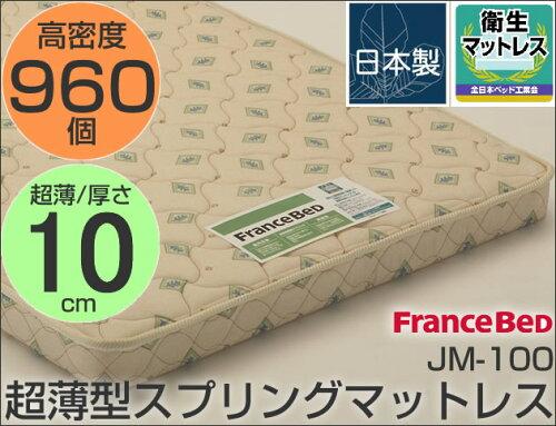 薄型マットレス フランスベッド 厚さ10cm マルチラススーパースプリング仕様 二段ベッドにオススメ...