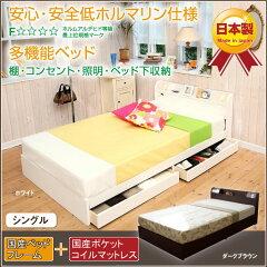 収納付ベッド 収納付きベッド ポケットコイルマットレス付き シングル 棚付き 照明付き 国産 日...