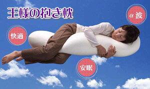 ネットで1番売れている抱き枕!王様の抱き枕(王様の抱きまくら)ネットで1番売れている抱き枕...