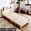 檜すのこベッド シングル 棚 コンセント付 木製ベッド フレームのみ 総檜 檜ベッド 床面高さ3段階調節 すのこ床板 スノコベッド シングルベッド 宮付き | すのこベッド すのこベット 木製 ベッド ベット スノコ フレーム フレームベッド
