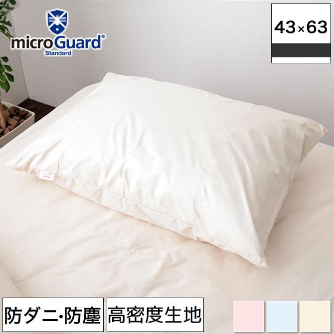 テイジン ミクロガード(R)枕カバー 防ダニ 防塵 アレルギー対策 日本製 アレルギー対策 [Micro Guard スタンダード] まくらカバー