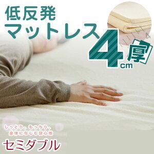 ・マットレスは低反発4cmがおすすめ! 低反発は耐圧分散してくれて腰にも優しいマットレスです...