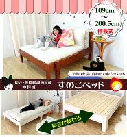 【送料無料】伸長式スノコベッド(フレームのみ)お子様の成に合わせて大きくなる!ベッド、ソファで使うことも可能