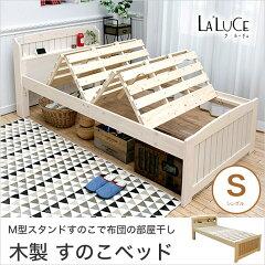 布団が干せる天然木ベッド高さ3段階調節 ラルーチェ3