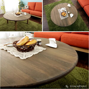 国産ひのき折れ脚ちゃぶ台テーブル純日本製木のぬくもりと香り五感で感じる檜の木製テーブル円形テーブルローテーブル角のないまぁるく滑らか安心テーブル低ホルナチュラル一人暮らしファミリー和[送料無料]