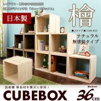 国産ひのきキューブボックス純日本製木製CUBEBOX重ねて並べて、自由自在にデザインできる収納インテリアAタイプナチュラル無塗装檜ヒノキ[送料無料]