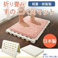 バスマットプラスチック製すのこバスマットプラスチック製だから汚れや水に強い日本製カビ菌が繁殖しにくく清潔滑り止め付山型にスタンドさせてバスマット干し[新商品]