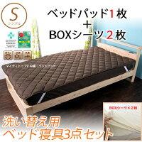 ベッド用寝具セットシングル寝具3点セット敷きパッドとボックスシーツ2枚セットベッド寝具セット抗菌/防ダニ/防臭マイティトップ2使用中綿ウォッシャブルBOXシーツ