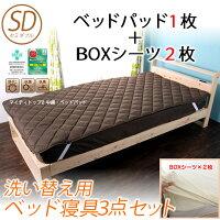 ベッド用寝具セットセミダブル寝具3点セット敷きパッドとボックスシーツ2枚セットベッド寝具セット抗菌/防ダニ/防臭マイティトップ2使用中綿ウォッシャブルBOXシーツ