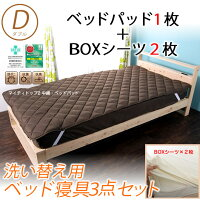 ベッド用寝具セットダブル寝具3点セット敷きパッドとボックスシーツ2枚セットベッド寝具セット抗菌/防ダニ/防臭マイティトップ2使用中綿ウォッシャブルBOXシーツ