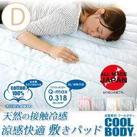 クールボディ敷きパッドダブル接触冷感COOLBODYコットン100%日本製安心の天然素材で涼感快適夏寝具暑さ対策ひんやりグッズ快眠グッズ猛暑対策敷パッド四隅ゴム付ベッドパッド[新商品][代引不可]