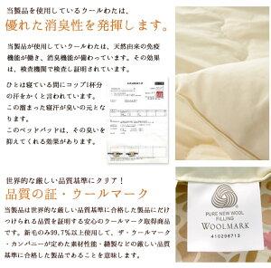 ウールケットシングル羊毛ケットウール100%綿100%の生地に羊毛の中綿を使用した羊毛肌掛け品質の証明ウールマーク付き安心の日本製です。ウールは冬は暖かく、夏は涼しい優れた天然素材です。wool