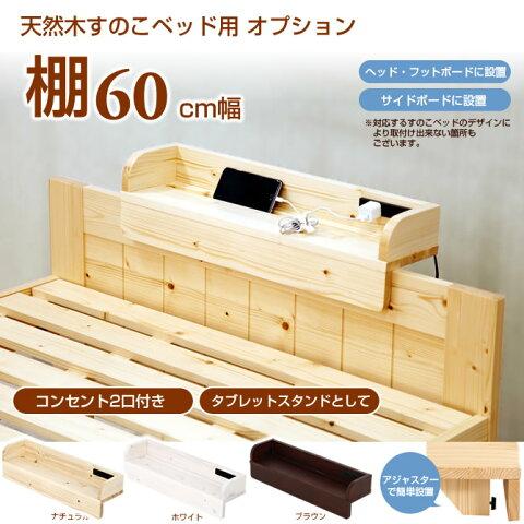 すのこベッド用 オプション棚60cm幅 すのこベッドをカスタマイズ!コンセント付 すのこベッド簡単取付け可能/別売/後付け/option棚 ヘッドボードサイドボード フットボード 棚付ベッド[日祝不可]
