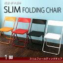 折りたたみ椅子 フォールディングチェア 背もたれ付き 1台 SLIM ...