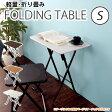 折り畳みテーブルS フォールディングテーブル シンプル 補助テーブルとして大活躍 ちょっとした作業をしたい時にサッと広げて簡単に使えます。完成品 作業机 折りたたみ式テーブル スチール脚/チェア別売[代引不可]