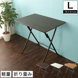 テーブル フォールディングテーブル シンプル 折りたたみ