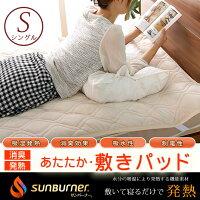敷きパッド シングル 暖か ベッドパッド シングル 機能繊維サンバーナー(R)使用中綿 あったか発熱 吸湿によって暖まる SUNBURNER(R) 表地は柔らかで暖かみのあるマイクロファイバー 冬 あったか寝具 敷パッド ベッドパット冬寝具