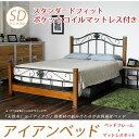 アイアンベッド セミダブル クラシックデザインベッド ベッドフレーム+スタンダードフィットポケットコイルマットレス付 ベッド床面高2段階調整 ヴィンテージベッド 木製ベッド セミダブルベッド セミダブルベット クラシカル マットレス
