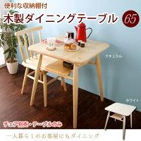 パイン材ダイニングテーブル65cmコンパクトなダイニングテーブル棚付きダイニングテーブル単品チェア別売ダイニングテーブル木製食事食卓木製テーブル