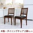 木製ダイニングチェア 2脚セット ダイニングチェアの買い替え買い足しにちょうどいい シンプルデザイン 座面は汚れに強いPVC合成皮革汚れたら拭くだけ。 お子様にも安心【s1103】 ダイニングチェア ダイニングチェアー 食卓椅子 椅子 いす イス チェア チェアー 北欧