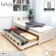 シングル コンセント スペース 子供部屋 一人暮らし ラルーチェ フレーム