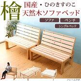 檜すのこ ソファベッド 日本製 シングルベッド 1Pソファ×2台 1人から4人掛けソファに分割組換え可能 木製 組み合わせ ベンチ ベッド 国産 ヒノキ すのこベッド 府中家具 布団、クッション等別売 フレームのみ ひのきすのこ ソファベッド ベンチベッド[新商品] 北欧 シンプル