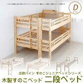 北欧パイン すのこベッド 2段ベッド ダブルサイズ フレームのみ シングルにエキストラベッドを追加してダブルベッドに 木製ベッド ジュニアベッド ナチュラルな天然木製スノコベッドシリーズ 生活や好みに組合わせてお好みのベッドスタイルに[日祝不可]